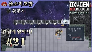 산소미포함] 레저 시즌2! 켠김에 왕까지 21화! 벙커…