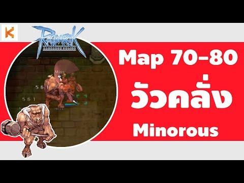 Ragnarok Exe ที่เก็บเลเวล 70 - 80 : วัว Minorous