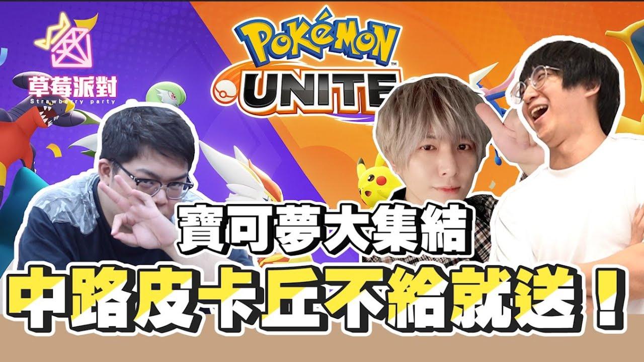 【SHINN草莓派對】還敢下來啊烈箭鷹 寶可夢大集結 UNITE OTK 堯哥 琛琛 Pokémon UNITE