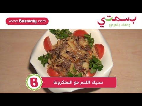 طريقة عمل ستيك اللحم مع المعكرونة : وصفة من بسمتي - www.basmaty.com
