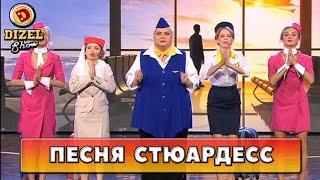 Песня о работе украинских авиалиний   Дизель Шоу