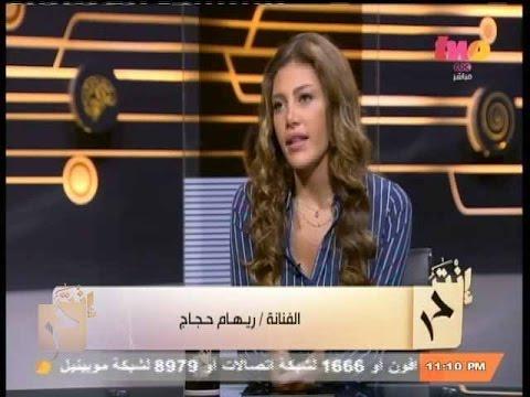 """#إنت_حر   لقاء خاص مع النجمة الشابة """" ريهام حجاج """""""