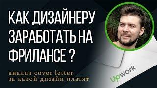 Как дизайнеру зарабатывать много денег на Upwork | Разбор Cover Letter