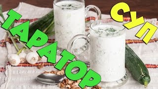 Холодный суп Таратор - Простыерецепты.ру