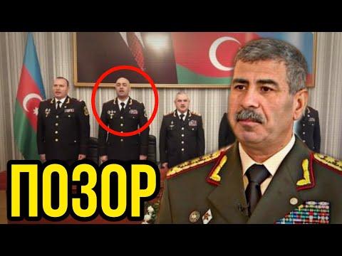 ПОЗОР: Уволенный офицер грозит рассказать всю правду об армии обороны Азербайджана.