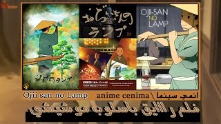 فيلم الانمي الرهيب Ojii san no lamp