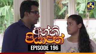 Agni Piyapath Episode 196 || අග්නි පියාපත්  ||  13th MAY 2021 Thumbnail