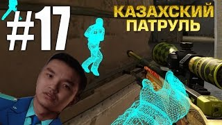 КАЗАХСКИЙ ПАТРУЛЬ #17 - ВХшник НЕ ПАЛИТСЯ