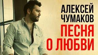 Алексей Чумаков - Песня О Любви