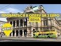 ВЕНА | Лайфхаки для бюджетного отдыха | ВСЕ ПО 30