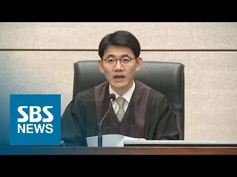 검찰, '김경수 선고' 성창호 판사 기소…불거진 보복 논란 / SBS / 주영진의 뉴스브리핑