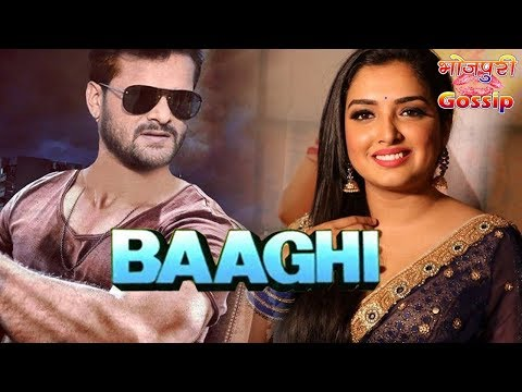 Amrapali Dubey करेगी Khesari Lal Yadav के Baaghi Bhojpuri Movie में Item Song