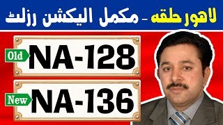 NA-128 (New NA-136) Lahore 11 | Pakistan Election Results | Election Box