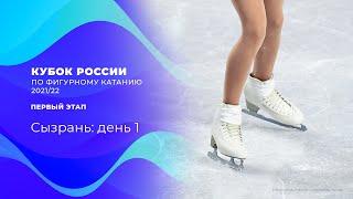 Первый этап Кубка России Сызрань день 1