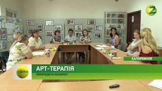 Новини Z - Запоріжців вчать контролювати емоції за допомогою творчості - 15.08.2018
