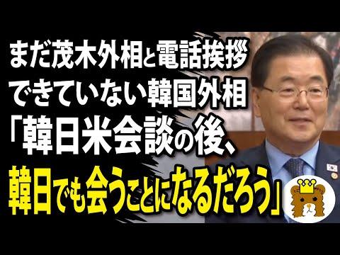 2021/05/04 茂木外相と電話挨拶もまだの韓国外相「韓日米会談の後、韓日でも会うことになるだろう」