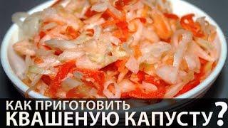 Квашеная Капуста в своем Соку   Хрустящая и вкусная капуста Бабушкин рецепт   Sauerkraut Recipe