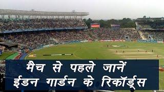 India Vs England 3rd ODI : Top 8 facts of Eden Gardens | वनइंडिया हिंदी