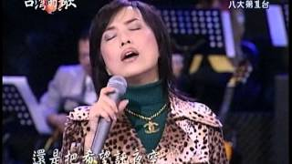 余天+夜空+葉璦菱+台灣的歌