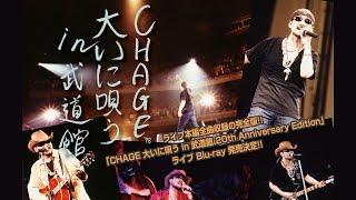 「CHAGE 大いに唄う in 武道館 20th Anniversary Edition」ライブ Blu-ray 発売決定!! thumbnail