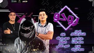مهرجان روحو - سعد حريقه و عمر حفظي و الملثم - توزيع محمد حريقه 2020