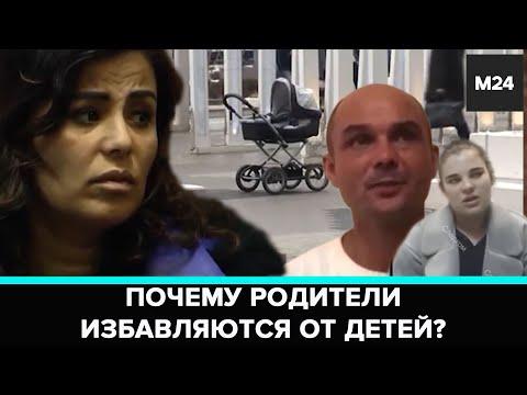 """""""Специальный репортаж"""": Почему родители избавляются от детей? - Москва 24"""