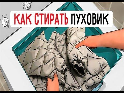 Правила Стирки Пуховиков в Стиральной Машине! И больше никаких проблем