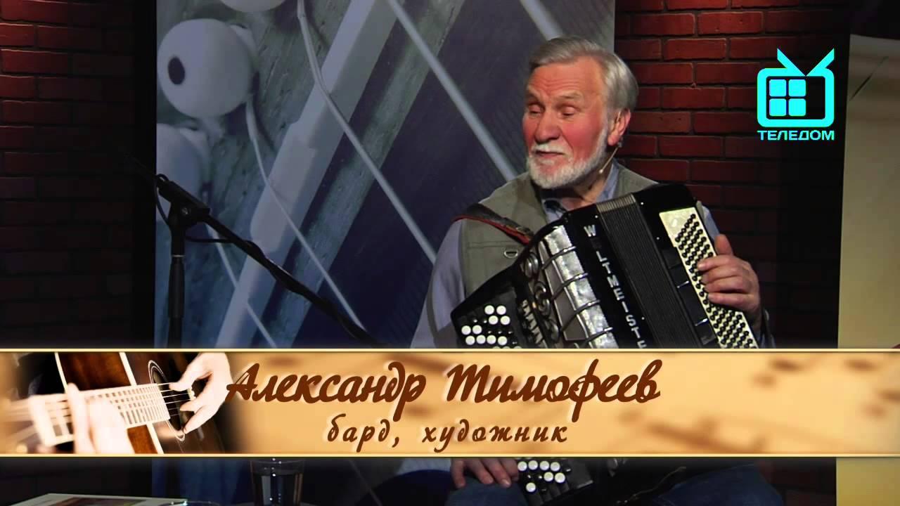 Гитара по кругу. Александр Тимофеев.
