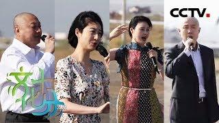 《文化十分》 20190913  CCTV综艺