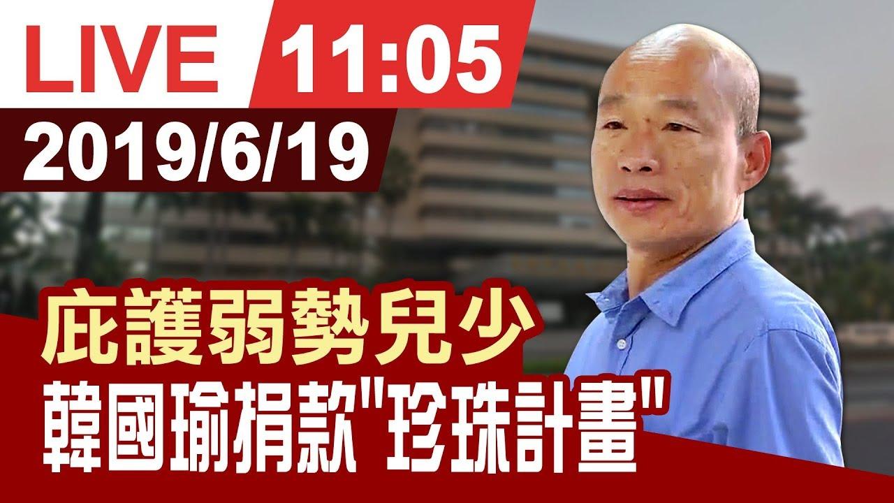 【完整公開】為下一代打造避風港 韓國瑜捐款「珍珠計畫」 - YouTube