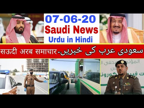 Saudi Arabia Latest News 07-05-2020 Saudi News Today | Saudi News In Urdu Hindi | SAFI NEWS