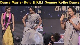 விஜய் சாதாரணமா தான் வந்தான் இப்போ பெரிய ஹீரோவா ஆயிட்டான் | Kala Master Dance