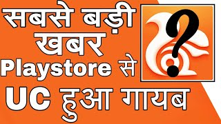 UC Browser Ban | Uc Browser Deleted on Play store | UC Browser Banned | Breaking News | by itech