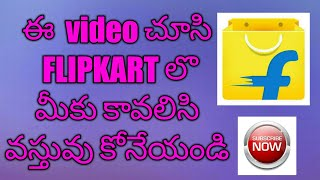 How to buy or book products Flipkart in telugu