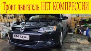 Volkswagen Jetta 1.8TSi троит двигатель пропуски зажигания ошибка Р0304 Р0302 нет компрессии