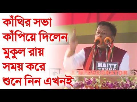 মুকুল রায় মঞ্চে আসতেই চীৎকার করে উঠল জনগণ - Mukul Roy Full Speech at Kanthi