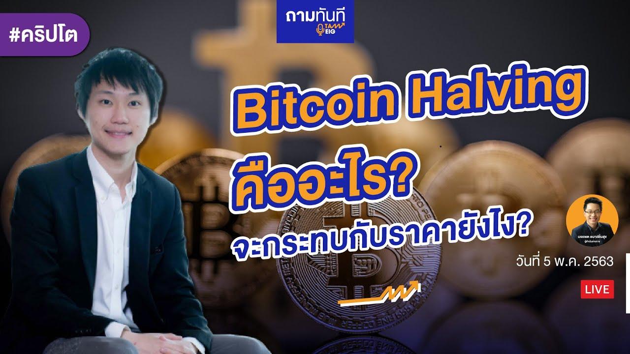 #ถามทันที | Bitcoin Halving คืออะไร? จะกระทบกับราคายังไง?
