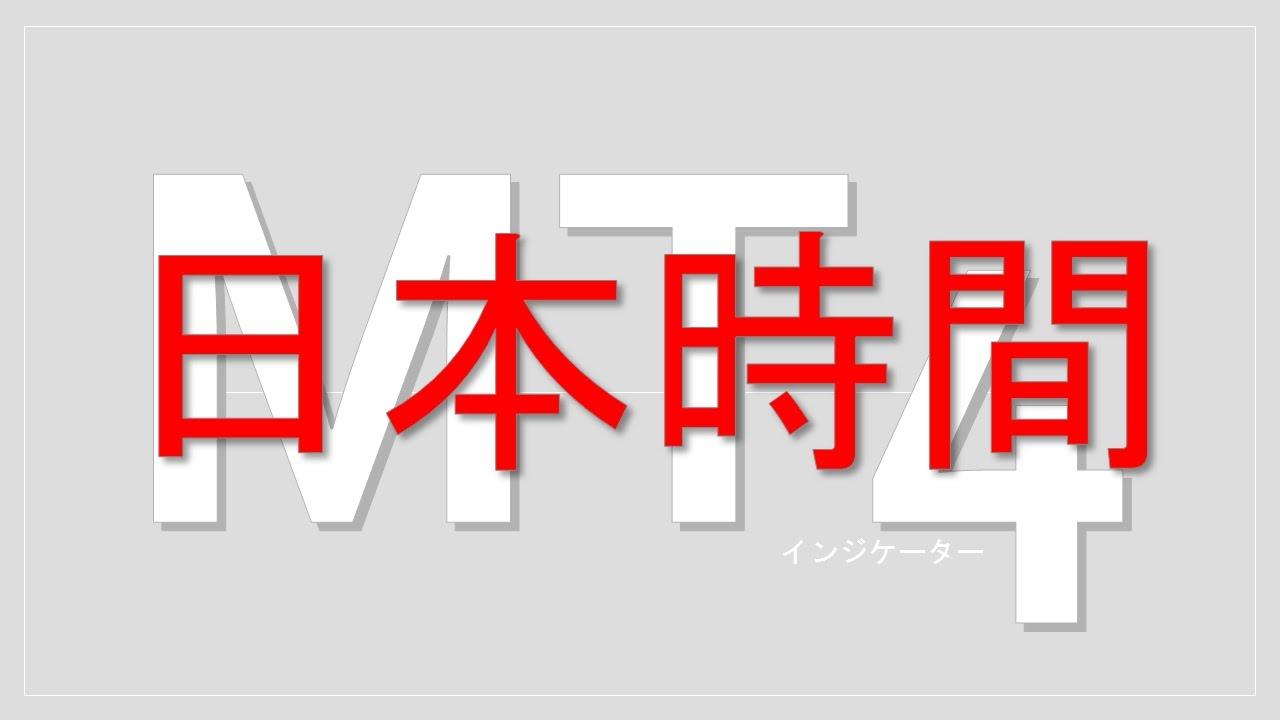 MT4、自動夏時間切替え、日本時...