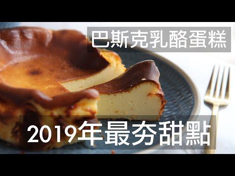 超簡單巴斯克乳酪蛋糕 紐約時報評選為2019年度甜點 Basque Cheesecake #乳酪蛋糕 #起司蛋糕
