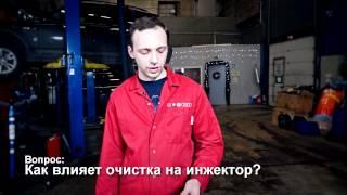Очистка форсунок и топливной системы без разбора двигателя