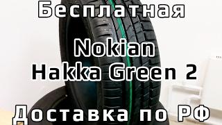 Nokian Hakka Green 2 205/55 R16 /// Наш обзор