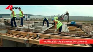 видео Изготовление элементов сборного дома из легкого бетона