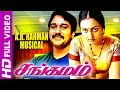 Sangamam Full Movies | Tamil Super Hit Movies # Rahman,Vidhya