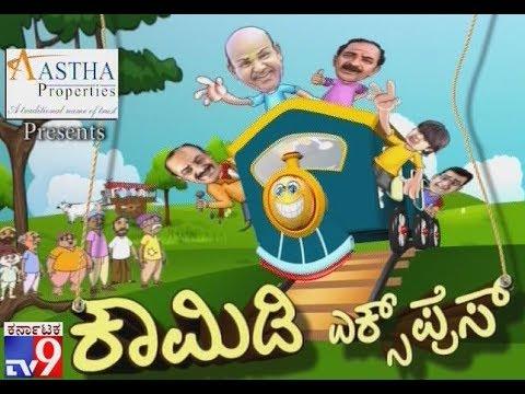 Comedy Express: Sanju Devakumar, Mahadeva Sattiveri, and Mariyappa Comedy Show