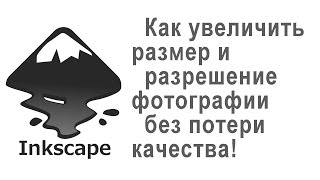 Inkscape Инкскейп Бесплатнрый векторный графический редактор для создания векторной графики HD