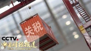 《中国财经报道》 20190816 16:00| CCTV财经