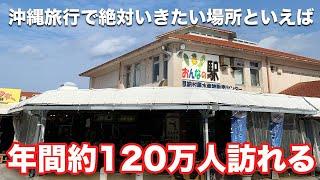 おんなの駅 なかゆくい市場 が面白い!沖縄県のオススメ観光スポット 恩納村
