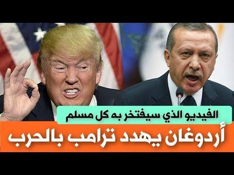 لهذا السبب يخافون من تركيا ويكرهوا أردوغان - الفيديو الذي سيفتخر به كل مسلم !