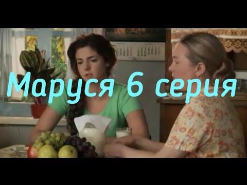 Маруся 6 - серия Marusea 6 - Qism