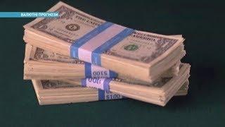Доллар дешевеет по всей Украине | Ранок з Україною